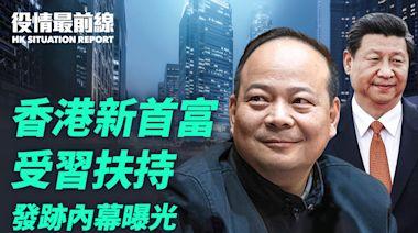 【5.6役情最前線】香港新首富受習扶持 發跡內幕曝光