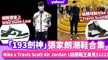 張家朗193劍神潮鞋合集!Nike x Travis Scott Air Jordan 1話題鞋王炒價高見$12230