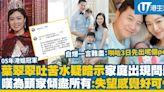 05年港姐冠軍葉翠翠突然出POST吐苦水意有所指:我為咗呢個家真係傾盡所有毫無保留