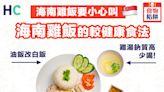【HC食物陷阱】避開邪惡陷阱 海南雞飯的較健康食法