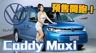MQB全新系統導入!福斯商旅The All-New Caddy Maxi 預售開跑!