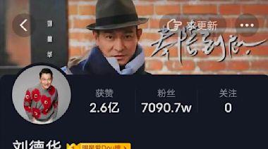 劉德華抖音粉絲破7000萬,即將超越陳赫成為抖音男明星粉絲量第一