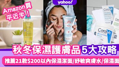 保濕面霜低至$126!$200以內秋冬保濕護膚品攻略!潔面/紓敏爽膚水/面膜 Amazon買平近半!
