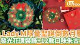 Lady M聖誕禮盒花環倒數月曆 紅綠燙金花環裝飾/12款口味朱古力   U Food 香港餐廳及飲食資訊優惠網站