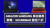 Samsung 筆電、Soundbar 優惠最低六折