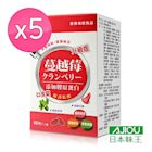 日本味王-蔓越莓口含錠升級版(60粒/盒)x5盒