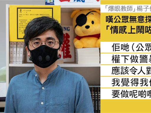 【反抗兩年 專訪】楊子俊的「最後受訪」 嘆外界期望他「令人對政府憤怒」:我唔係要做呢啲   立場報道   立場新聞