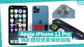 【強勢登場】Apple iPhone 12 Pro擁超強規格,攝影體驗媲美傳統相機! | 徐帥-手機情報站