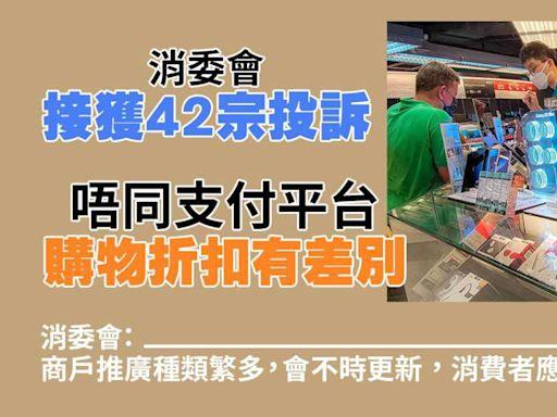 電子消費券 消委會接獲42宗投訴 唔同支付平台購物折扣有差別 - 新聞 - am730