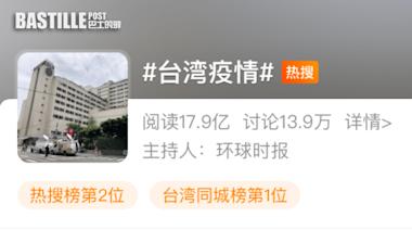 台灣地區新冠疫情到底有多嚴重? | 兩岸