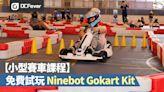 免費小型賽車訓練課程!落場試玩 Ninebot Gokart Kit 超貼地 - DCFever.com