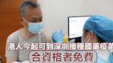 港人今起可到深圳接種國藥疫苗 合資格者免費
