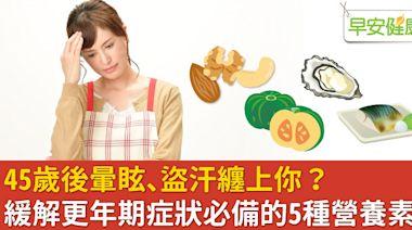 過半女性更年期會感到不適?日本營養師:五種營養素幫助緩解