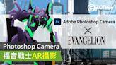 Photoshop Camera 福音戰士AR攝影 - ezone.hk - 遊戲動漫 - 動漫玩具