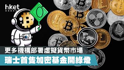【虛擬貨幣】更多機構部署虛擬貨幣市場 瑞士首隻加密基金開綠燈 - 香港經濟日報 - 理財 - 博客