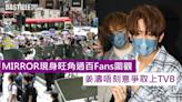 MIRROR現身旺角過百Fans圍觀 姜濤唔刻意爭取上TVB | 娛圈事