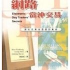 二手書博民逛書店 《網路當沖交易》 R2Y ISBN:9574932818│MarcFriedfertig,GeorgeWest,JonathanBurton