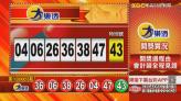 6/8 大樂透、雙贏彩、今彩539 開獎囉!