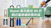 Dyson 產品最低 69 折,網店優惠碼照價再減