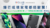 爆芒唔駛驚﹗喺Club Insurance網站投保 「Easy Phone & Tablet維修計劃 」每年最高總補償限額為HK$12,000 同場介紹「家電延長保養計劃」,家電壞咗都唔怕 - Price 最新情報