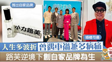 【識貨】童年家貧多病痛曾歷車禍裁員 路芙逆境自強創品牌學帶貨為生 - 香港經濟日報 - TOPick - 娛樂