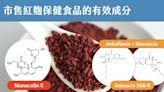 保健食品分析:營養師解密「紅麴」的功效成分、劑量與調節機制 - The News Lens 關鍵評論網