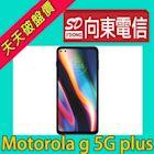 【向東-松江光華店】moto g 5G plus 8+128g 6.7吋20w快搭遠傳1399吃到飽手機4元