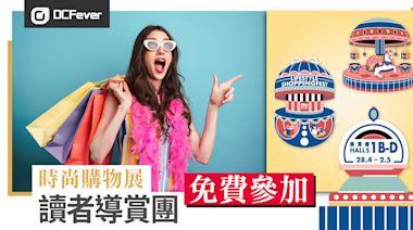 【免費參加!】會展尋寶:時尚購物展 讀者導賞團 - DCFever.com