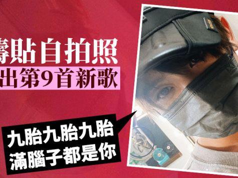 姜濤貼自拍照預告推出第9首新歌:九胎滿腦子都是你