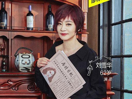 62歲劉雪華參加真人秀近況:孤身一人,無子無女,被劉德凱害慘了
