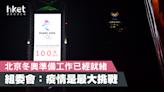 【北京冬奧】準備工作已經就緒 組委會:疫情是最大挑戰 - 香港經濟日報 - 中國頻道 - 社會熱點