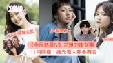 全民造星IV|11月ViuTV開播 !搶先看26位女團候選成員:193親妹、Tiger女友都入圍 | Cosmopolitan HK