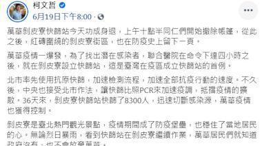 民眾黨「感謝市長沒放棄萬華」引罵 網諷:原來可以放棄?