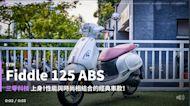 【新車速報】復古新經典全面昇華!2020 SYM Fiddle 125 ABS正式發表!