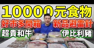 大胃王挑戰吃爆好市多食物10000元!有好吃的也有雷的先不要!丨MUKBANG Taiwan Competitive Eater Challenge Food Eating Show|大食い