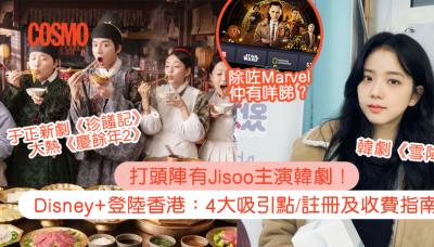 終於等到Disney+登陸香港!11套獨家韓劇/日劇/台劇/陸劇推介+註冊收費指南   Cosmopolitan HK
