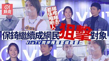 ViuTV綜藝節目狂用MIRROR、ERROR 新鮮感欠奉難吸引新觀眾?