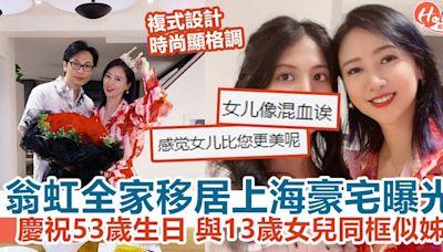 翁虹全家移居上海豪宅曝光!慶祝53歲生日 與13歲女兒同框似姊妹 | HolidaySmart 假期日常