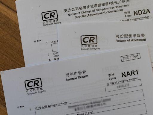 政府預告周五刊憲8.23起收緊公司查冊 僅7類人可索取受保護資料