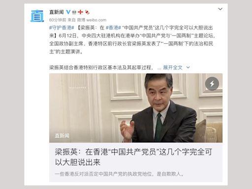 梁振英指反對派否定中國共產黨地位權威 是自欺欺人 - RTHK