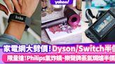 家電|Dyson風筒、Philips氣炸鍋、樂聲蒸氣焗爐人氣家電半價!14款網購優惠家電限量大劈價