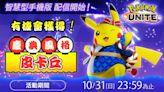 《寶可夢大集結》粉專宣布手機板上線…台灣區載不到 粉絲怒噴