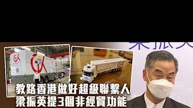 【全球最強CKO】教路香港做好超級聯繫人 梁振英提出3個非經貿功能
