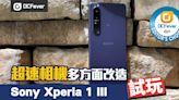 Sony Xperia 1 III 詳細試玩:超速相機多方面改造 - DCFever.com