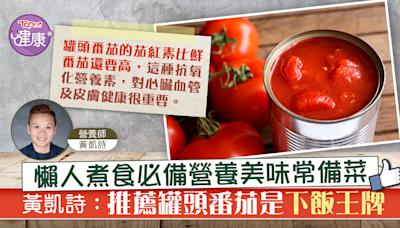 【營養常備菜】懶人煮食必備營養美味常備菜 營養師黃凱詩推薦罐頭番茄是百搭配菜 - 香港經濟日報 - TOPick - 健康 - 保健美顏