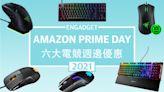 Amazon Prime Day 2021 電競周邊產品激減