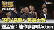 金馬56/《陽光普照》奪最大獎 鍾孟宏:連作夢都喊Action【金馬快訊】