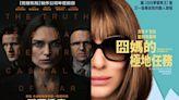 【電影看起來】本週新片!台灣出生英倫女神揭瞞天機密