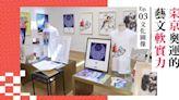 從蜷川實花到超級瑪利歐,日本如何運用玲瑯滿目的創意展現超強軟實力? - The News Lens 關鍵評論網