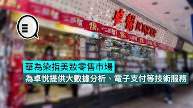 華為染指美妝零售市場,為卓悅提供大數據分析、電子支付等技術服務